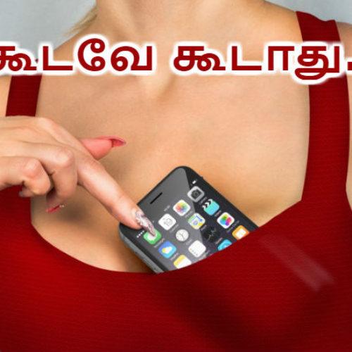 Image result for போன் வைக்க கூடாத இடங்கள்
